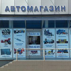 Автомагазины Новошахтинска