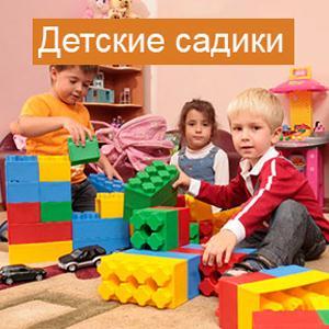 Детские сады Новошахтинска