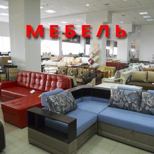 Магазины мебели Новошахтинска