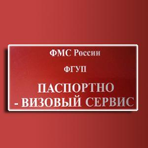 Паспортно-визовые службы Новошахтинска