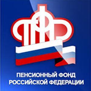 Пенсионные фонды Новошахтинска