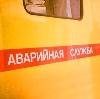 Аварийные службы в Новошахтинске
