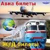 Авиа- и ж/д билеты в Новошахтинске