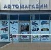 Автомагазины в Новошахтинске
