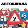 Автошколы в Новошахтинске