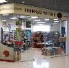 Книжные магазины в Новошахтинске