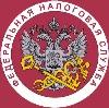 Налоговые инспекции, службы в Новошахтинске