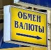 Обмен валют в Новошахтинске