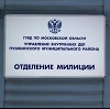Отделения полиции в Новошахтинске