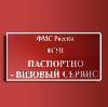 Паспортно-визовые службы в Новошахтинске
