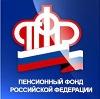 Пенсионные фонды в Новошахтинске