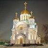 Религиозные учреждения в Новошахтинске