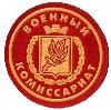 Военкоматы, комиссариаты в Новошахтинске