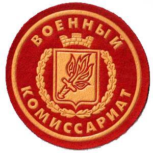 Военкоматы, комиссариаты Новошахтинска